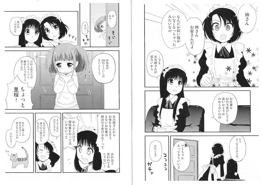 漫画版第1話3